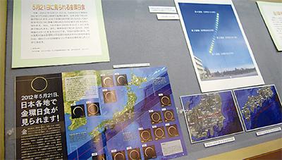 金環日食テーマに企画展