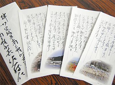 南三陸町長から手紙