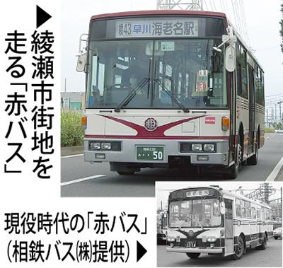 「赤バス」引退へ