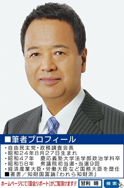『日本を、取り戻す。』