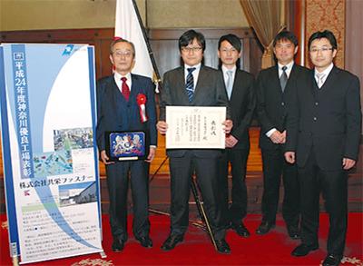 県優良工場で表彰