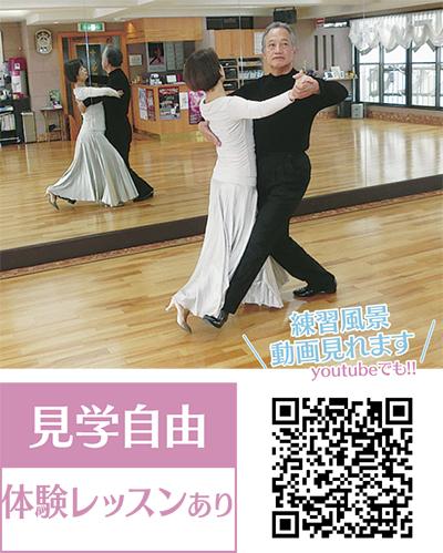 社交ダンスの魅力