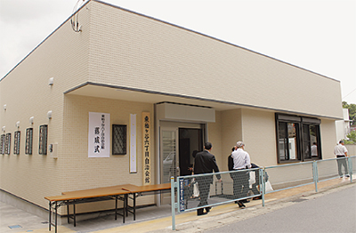 新自治会館が完成