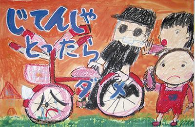 「自転車とったらダメ」