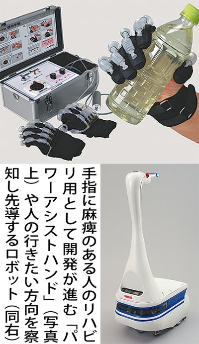 生活支援ロボ公開