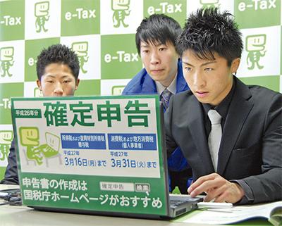e-Tax(イータックス)をPR