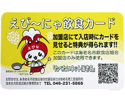 独自の飲食カード発行
