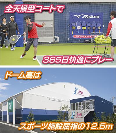 春からテニス始めよう!