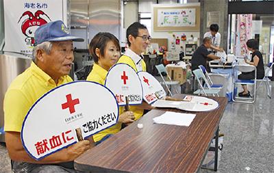 献血活動で社会奉仕