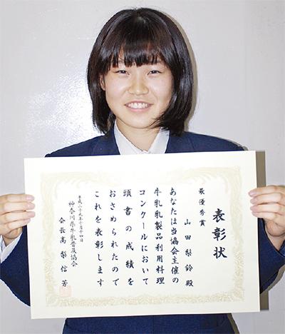山田さんが県最優秀賞
