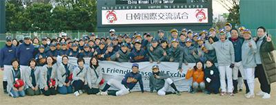 野球通して日韓交流