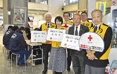 「献血活動にご協力を」