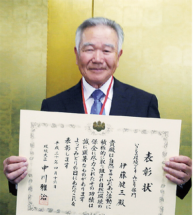 環境省から表彰