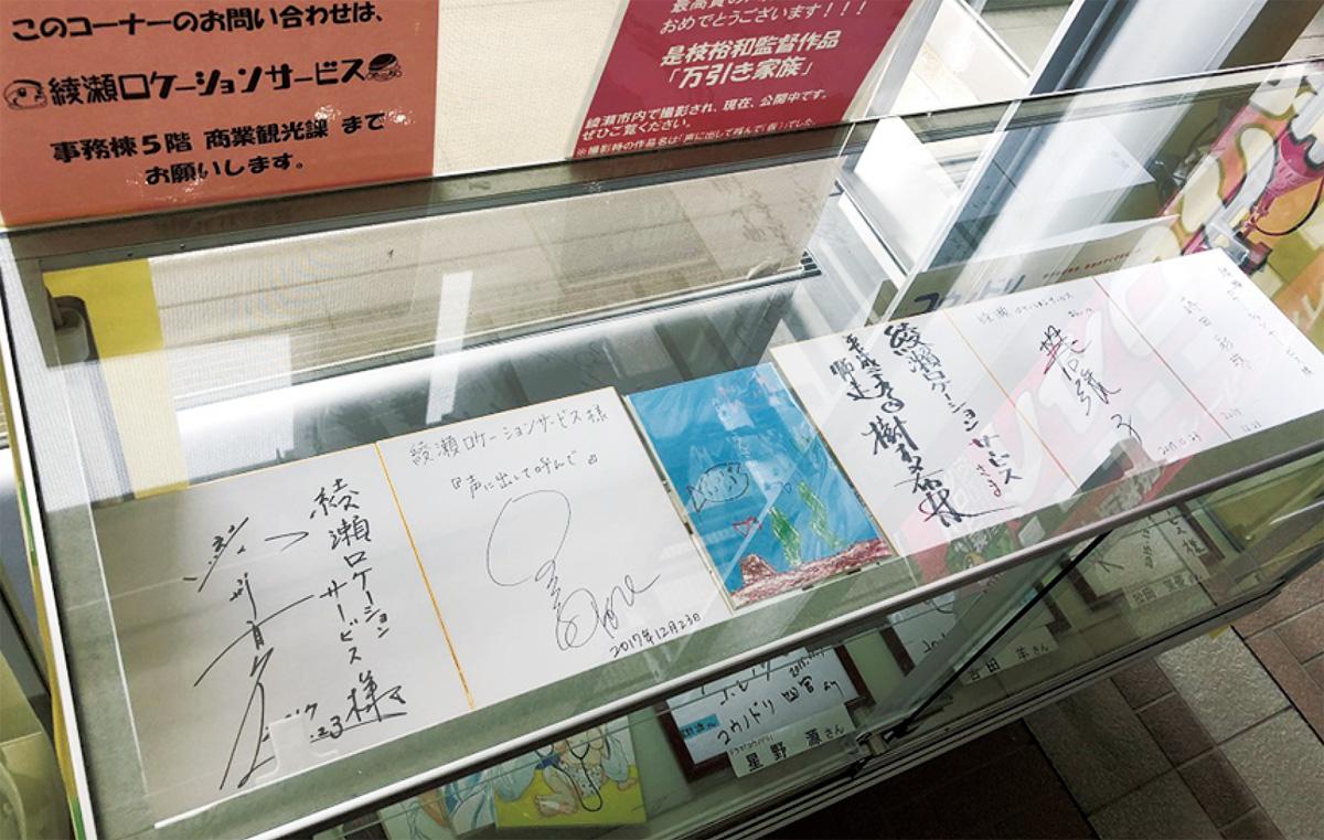 「万引き家族」 台本と色紙展示