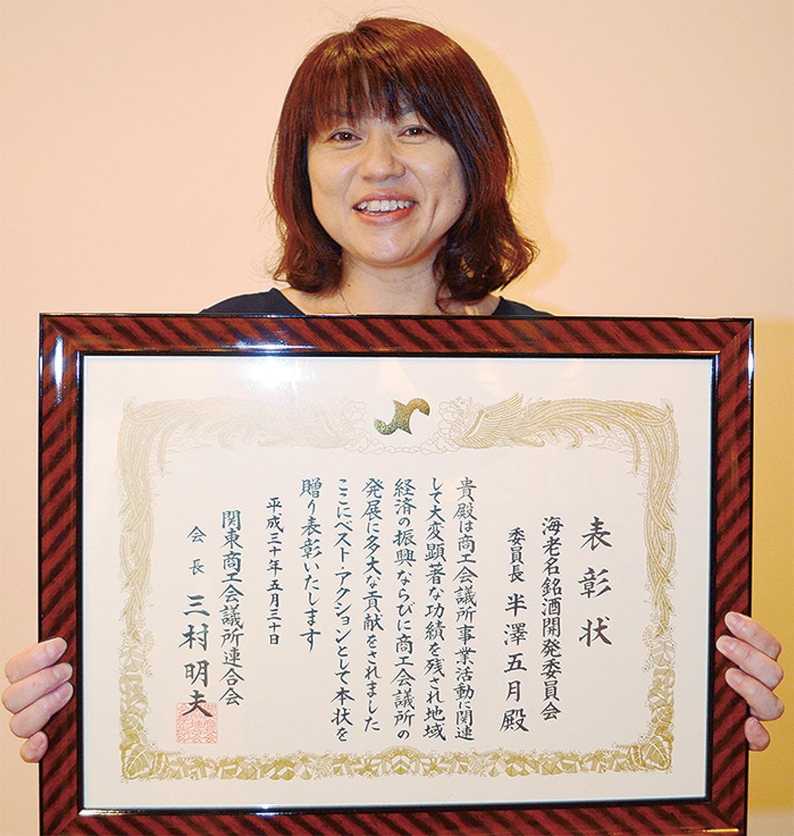 表彰を受けた海老名銘酒開発委員会の半澤委員長