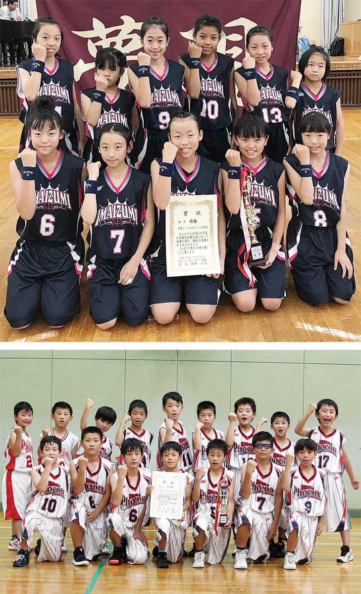 優勝した「今泉ミニバススポーツ少年団」(上)と準優勝の「杉久保ミラクルフェニックス」(下)の選手