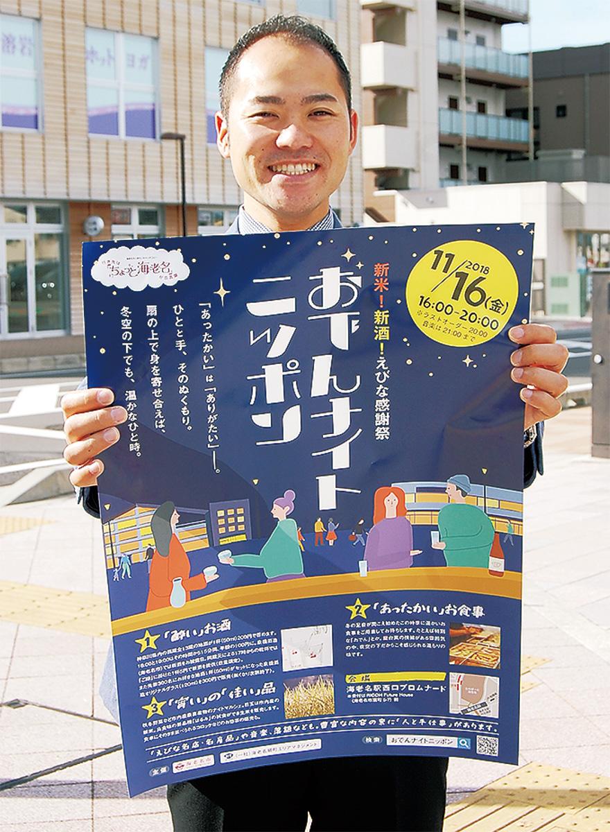 新イベント名は「おでんナイトニッポン」