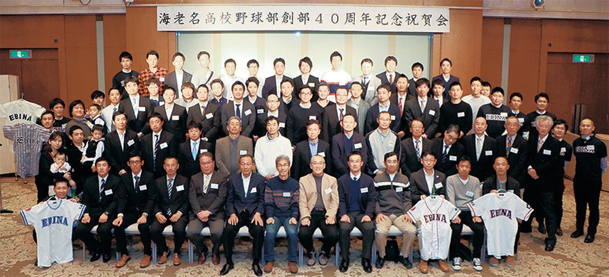 海老高野球部が創部40周年