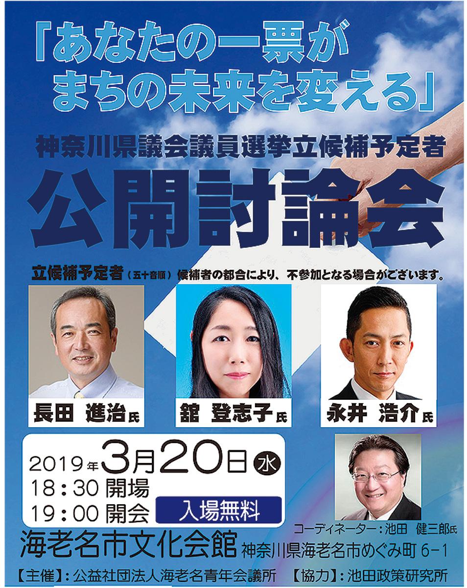 県議選の公開討論会