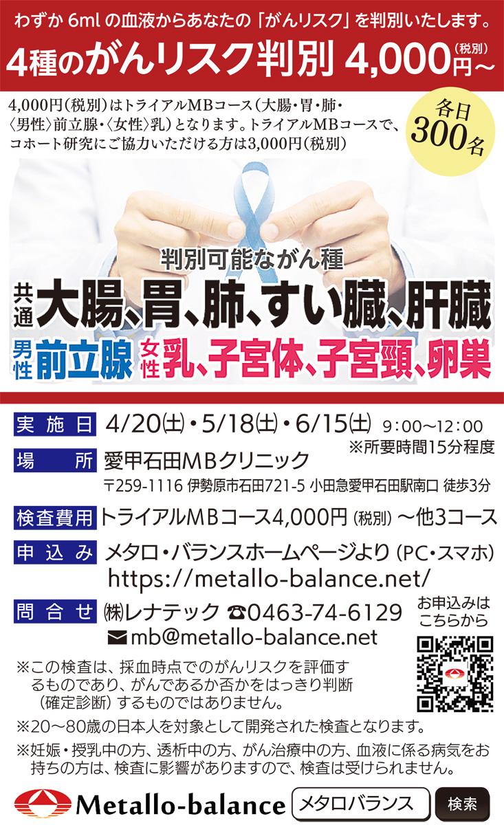あなたの「がんリスク」4000円(税別)〜で検査