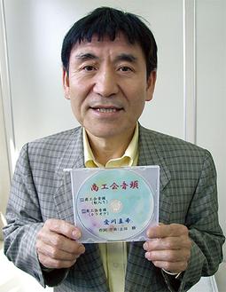 デモCDを手にする上田勝部会長