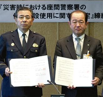 締結書を持つ遠藤市長(右)と花本署長