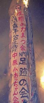 須賀川の火祭り「松明あかし」に参加した