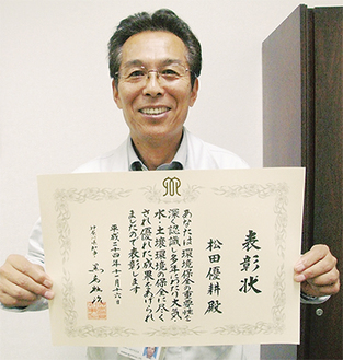 長年の保全活動が評価された松田さん