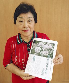 受賞作品が掲載された、須賀川市の広報を持つ峰尾さん