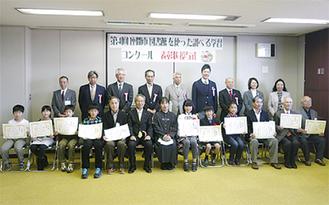 11人の受賞者が出席した
