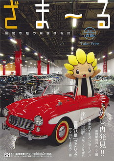 表紙には日産自動車(株)の記念車庫とざまりんがあしらわれた