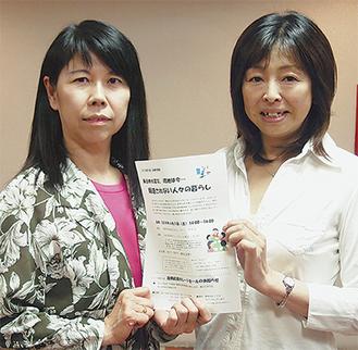 参加を呼び掛ける一政代表(右)と小玉由美さん