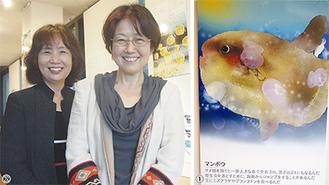 海洋生物の可愛らしい作品が並ぶ(写真【1】)。作者の稲澤さん(右)と、展示を企画した山本支配人(写真【2】)