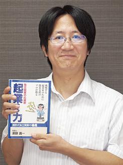 税理士の濱野さん