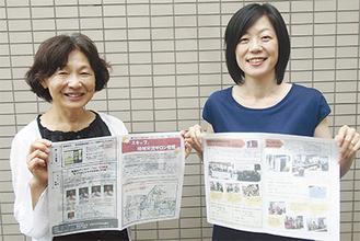 情報誌を作った安部代表(左)と名古いく子さん