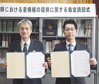 協定を交わした倉持署長(左)と冨澤代表