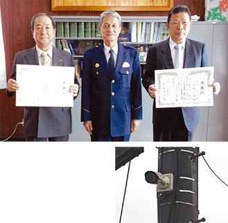 倉持署長(中央)から感謝状を受け取った有山さん(左)と大原さん※上写真電柱に設置されたカメラ※右写真