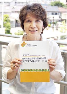 協力を呼びかける岩田代表