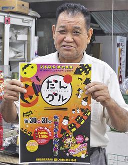 ポスターを手にする中島会長