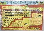田口さんの作品「アリのこうぶつをさがせ!!」※母親の利佳さん写真提供