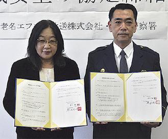 協定書を交わした春田署長と、同社の金子純子代表