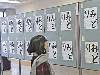 展示されている市内児童の入選作品