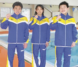 全国大会に出場する(左から)佐々木選手、紙尾選手、熊谷選手