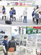 東日本復興を支援