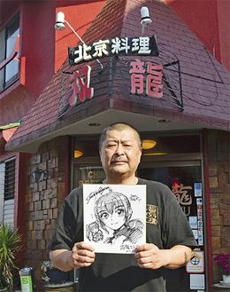 竹山さんのサインを手にする守屋店長