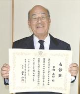 環境保全功労者表彰を受賞