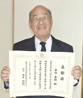 表彰状を手にする岩田さん