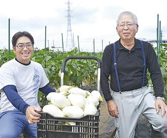 白ナスと英勝さん(右)、聡さん