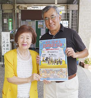 ポスターを手にする野村委員長(右)、中村さん