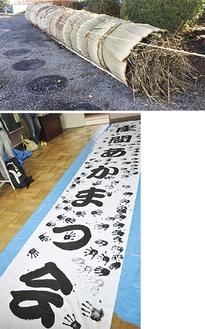 完成した大松明(上)と同会の名前が書かれた垂れ幕